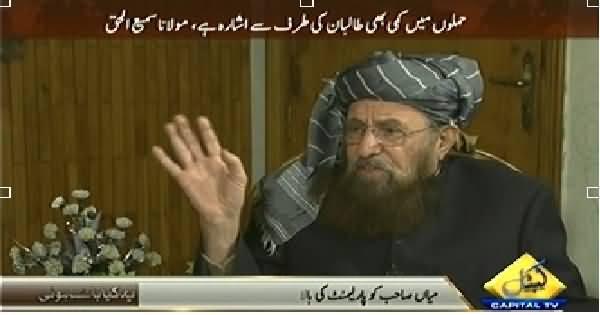 Yeh Kya Baat Hui (Special Interview of Maulana Sami ul Haq) – 4th January 2014