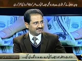 Yeh Kya Baat Hui (State Bank of Pakistan Helpless) - 26th January 2014