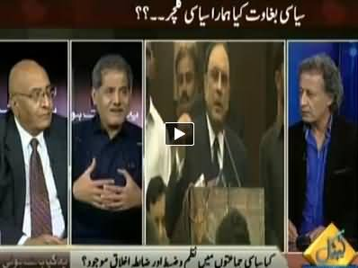 Yeh Kya Baat Hui (What is Our Political Culture?) - 8th November 2014