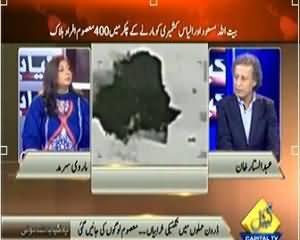 Yeh Kya Baat Huye (Baitullah Mehsud Or Ilyas Kashmiri Ke Chakkar Mein 400 Loog Halak) - 23rd November 2013