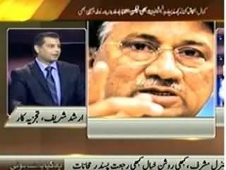 Yeh Kya Baat Huye (Kya Nawaz Sharif Musharraf Trial Shuru Kar Ke Phans Gaye Hain?) - 18th January 2014