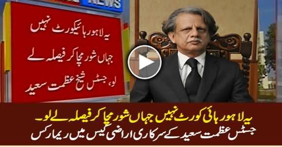Yeh Lahore High Court Nahi Jahan Shoor Macha Kar Faisla Le Lo - Justice Azmat Saeed