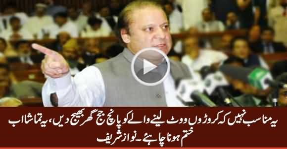 Yeh Munasib Nahe Ke Croron Votes Lene Waale Ko 5 Judge Ghar Bhaij Dein - Nawaz Sharif
