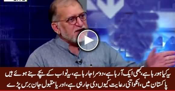 Yeh Nawab Ke Bache Bane Huwe Hain - Orya Maqbool Jan Bashing Sharif Family