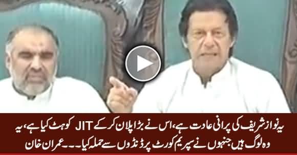 Yeh Nawaz Sharif Ki Purani Aadat Hai, Is Ne Plan Ker Ke JIT Ko Hit Kia - Imran Khan