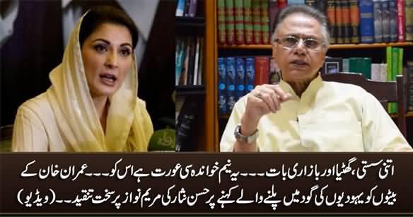 Yeh Neem-Khanda Si Aurat Hai ... Hassan Nisar Bashes Maryam Nawaz Over Her Statement About IK's Children