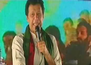 Yeh Nizam Chalta Raha Tu Pakistan Nahi Rahay Ga - Imran Khan