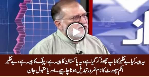 Yeh Paisa Kia Benazir Ka Baap Choor Kar Gaya Hai - Orya Maqbool Jan Supports Changing BISP Name