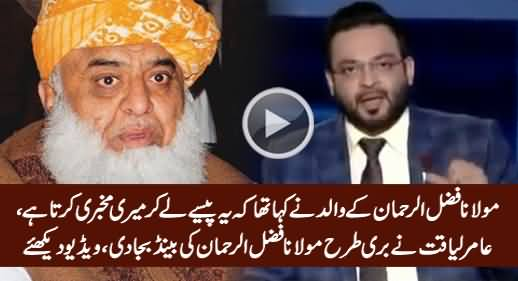 Yeh Paise Le Kar Apne Baap Ki Mukhbari Karta Tha - Amir Liaquat Blasts on Fazal ur Rehman