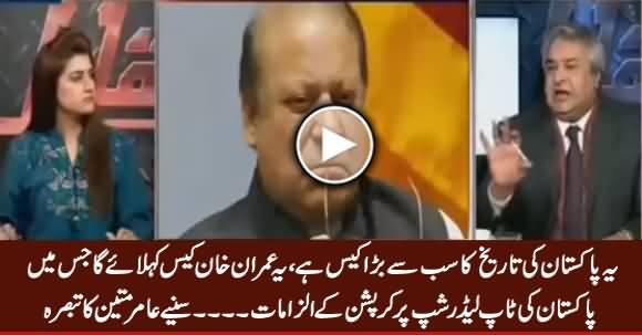 Yeh Pakistan Ki Tareekh Ka Bara Case Hai, Yeh Imran Khan Case Kehlai Ga - Amir Mateen