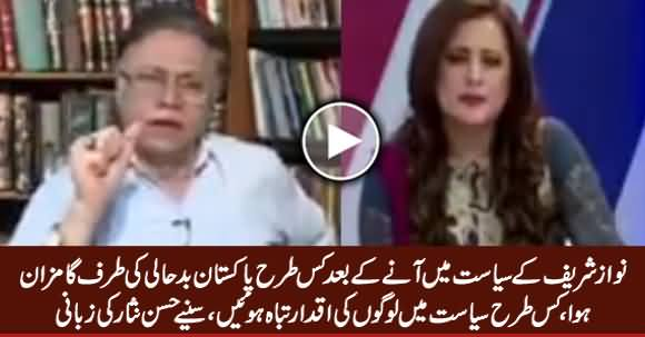 Yeh Paplo Taplo Sa Masoom Bana Jata Hai - Hassan Nisar Telling How Nawaz Sharif Destroyed Pakistan