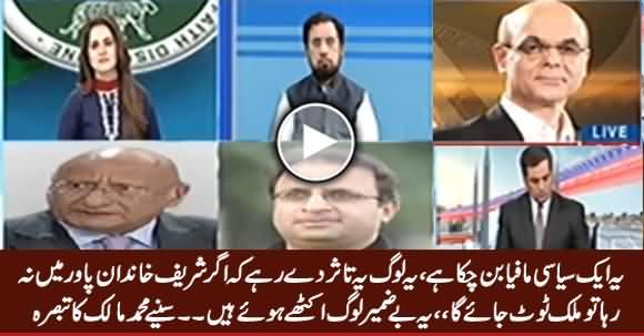 Yeh Political Mafia Ban Chuka Hai, Ab Faisle Ka Waqt Hai - Muhammad Malick Analysis