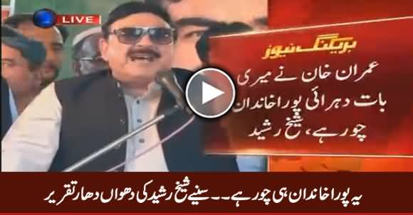 Yeh Pora Khanan Hi Choor Hai - Sheikh Rasheed's Blasting Speech - 14th July 2017