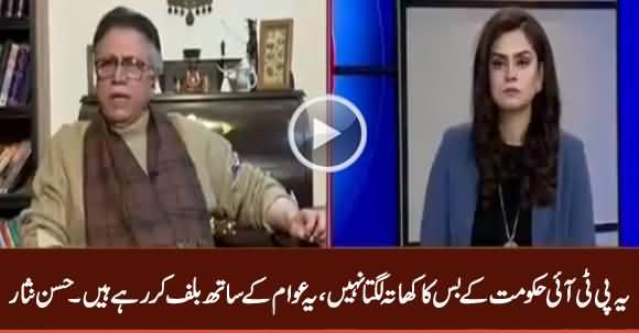 Yeh PTI Hakumat Ke Bas Ka Kaam Nahi Lagta, Yeh Awam Se Bluff Ker Rahe Hain - Hassan Nisar