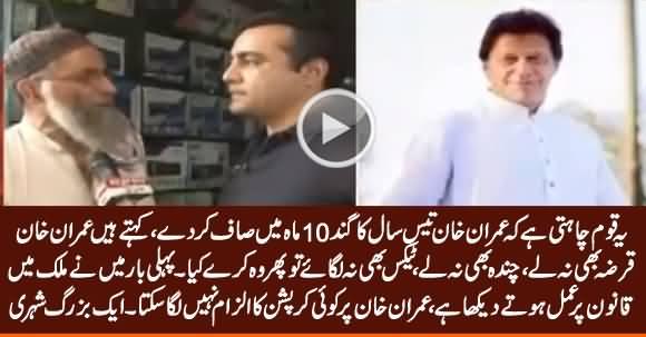 Yeh Qaum Chahti Hai Imran Khan 30 Saal Ka Gand 10 Mah Mein Saaf Karde - Senior Citizen Views