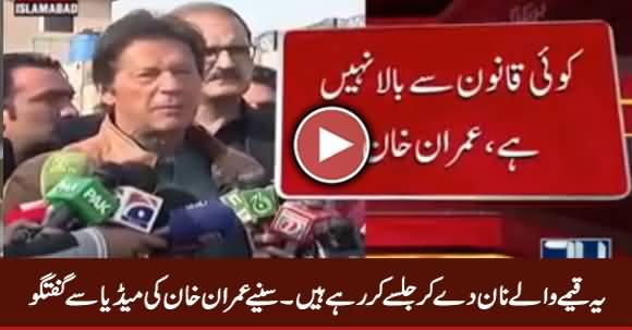 Yeh Qeeme Waale Naan De Ker Jalse Kar Rahe Hain - Imran Khan Media Talk