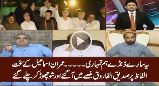 Yeh Saare Dande Hum Tumhari..... Imran Ismail's Harsh Words, Siddique ul Farooq Left The Show