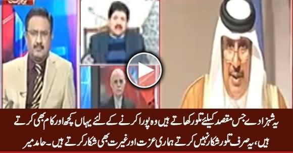 Yeh Shehzaade Talour Kha Kar Yahan Kuch Aur Kaam Bhi Karte Hain - Hamid Mir
