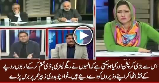 Yeh Sun Kar Hi Hansi Aati Hai Ke PMLN Corruption Khatam Kare Gi - Fawad Chaudhry