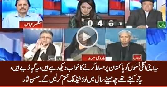 Yeh Tu Gapaariye Hain - Hassan Nisar on PMLN's Claim To End Load Shedding