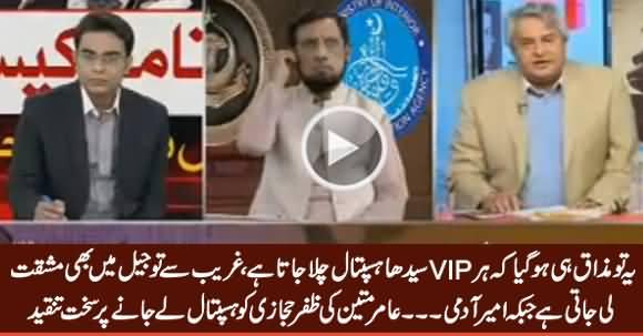 Yeh Tu Mazaq Ho Gaya Ke Her VIP Sedha ICU Chala Jata Hai - Amir Mateen Criticizing Zafar Hijazi