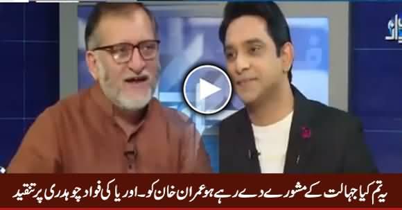 Yeh Tum Kia Jahalat Ke Mashware De Rahe Ho - Orya Jan Criticizing Fawad Chaudhry
