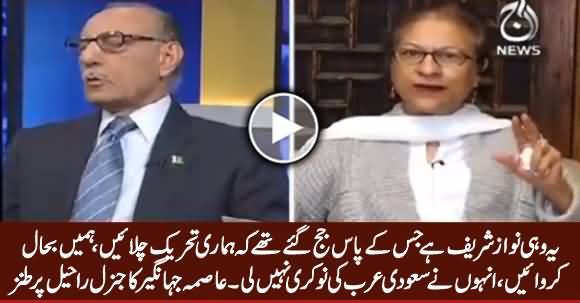 Yeh Wohi Nawaz Sharif Hai Jis Ke Paas Judge Gaye Thay Ke Humein Bahal Karwayein - Asma Jahangir