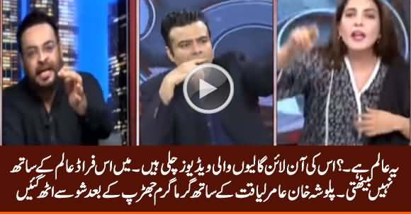 You Are A Fraud Scholar - Palwasha Khan Walks Out Of Show After Intense Debate With Amir Liaquat