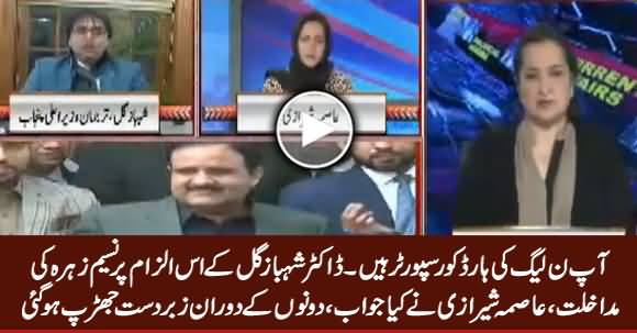 You Are A Hardcore PMLN Supporter, Shahbaz Gill To Asma Sherazi, Clash Between Both