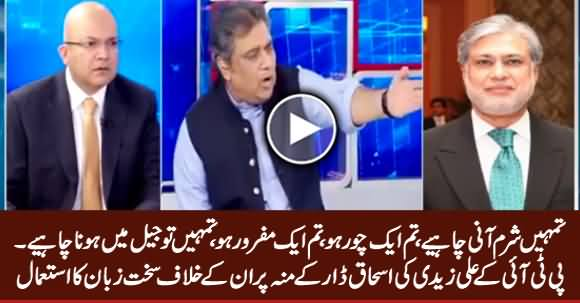 You Are A Thief, You Should Be In Jail - PTI's Ali Zaidi Blasts on Ishaq Dar on His Face