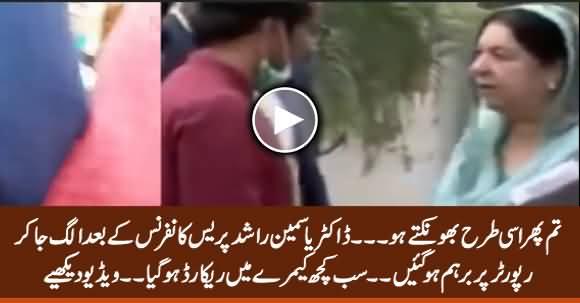 You Are Barking Again...? Dr. Yasmin Rashid Gets Angry on Reporter