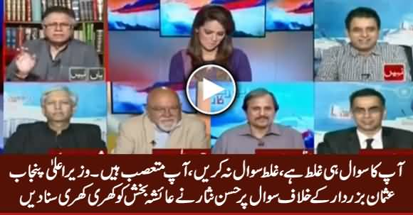You Are Biased, Your Question Is Wrong - Hassan Nisar Grills Ayesha Bakhash on Her Question Against Usman Buzdar
