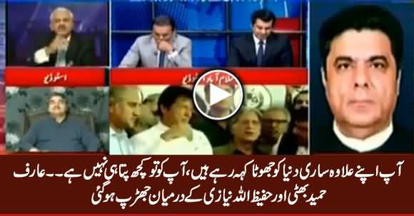 You Are Calling Everyone Liar - Clash Between Arif Hameed Bhatti & Hafizullah Niazi