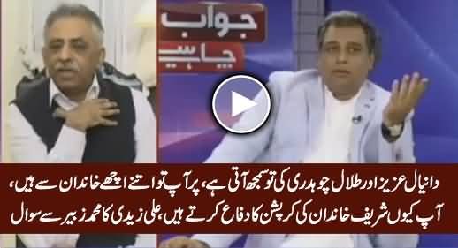 You Are From Good Family, Why You Defend Sharif Family's Corruption - Ali Zaidi To M Zubair