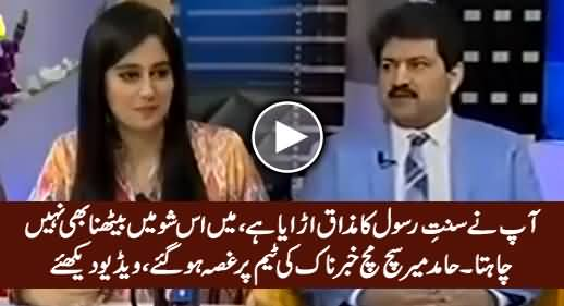 You Are Making Fun of Sunnat e Rasool - Hamid Mir Got Angry on Khabarnaak Team