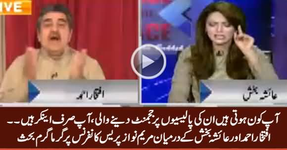 You Are No Judge, You Are Just An Anchor - Heated Debate Between Iftikhar Ahmad & Ayesha Bakhash