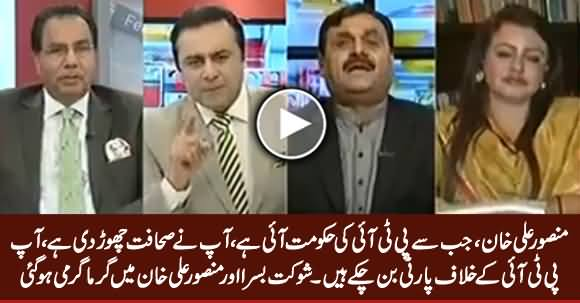 You Are No More A Journalist, You Have Become A Party Against PTI - Shukat Basra To Mansoor Ali Khan