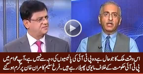 You Are Spreading Disappointment - Farrukh Saleem Got Angry on Kamran Khan