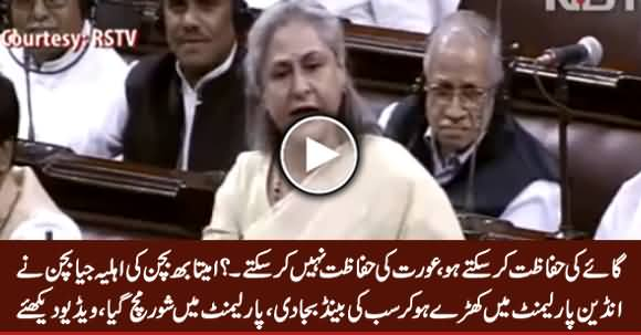 You Can Protect Cows, Not Women? Jaya Bachchan Blasts in Indian Parliament