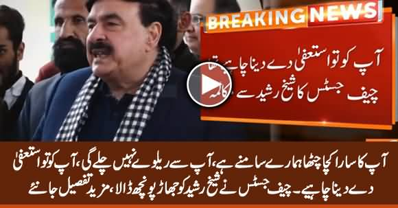 You Cannot Run Railway, You Should Resign - Chief Justice Scolds Sheikh Rasheed