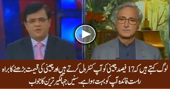 You Control 17% Sugar Of Pakistan And If Sugar Price Goes High You Get Most Of The Benefit - Listen Jahangir Tareen Answer