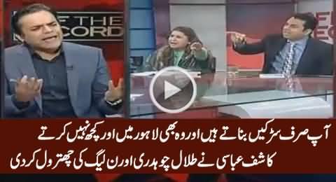 You Do Nothing Except Making Roads - Kashif Abbasi Bashing Talal Chaudhry & PMLN