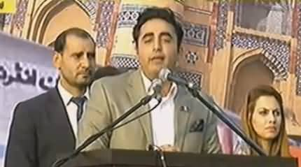 You Have Failed, National Action Plan Is Noon League Action Plan - Bilawal Zardari
