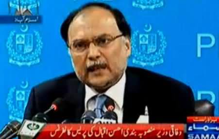 You Have No License to Disrespect Every One - Ahsan Iqbal Gets Angry on Imran Khan