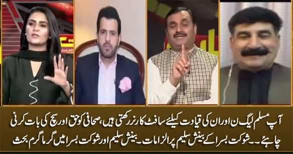 You Have Soft Corner For PMLN - Shaukat Basra Accuses Anchor Benish Saleem