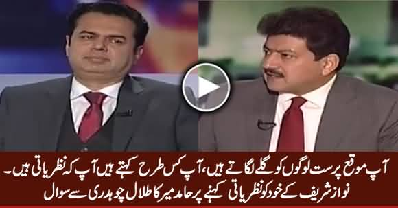 You Hugged Opportunist People, How You Can Say You Are Ideological? Hamid Mir to Talal Chaudhry