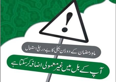 You May Receive Heavy Electricity Bill In the Month of Ramzan - Warning By Govt of Pakistan