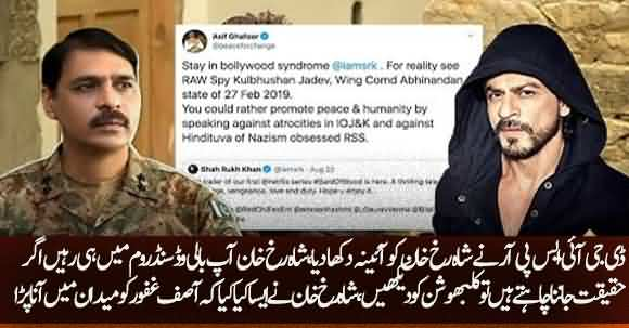 You Should Be Ashamed - DG ISPR Asif Ghafoor Befitting Reply To Shahrukh Khan