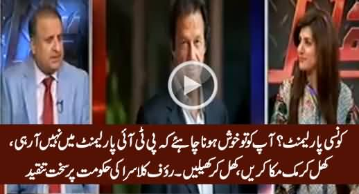 Rauf Klasra Badly Bashing Govt And Telling The Reality of Parliament