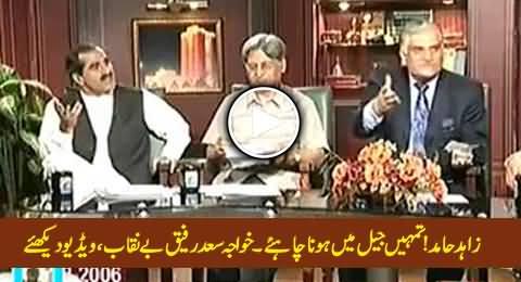 You Should Be in Jail, Watch Khawaja Saad Rafique's Old Video Bashing Zahid Hamid